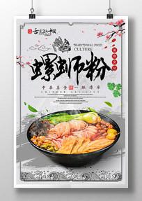 中国风广西柳州螺蛳粉海报