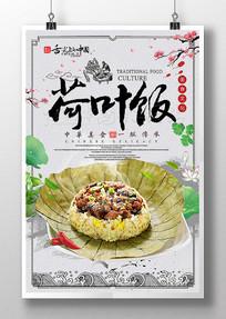 中国风荷叶饭美食海报设计