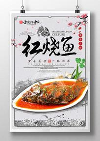 中国风红烧鱼美食海报设计