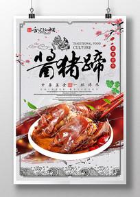 中国风酱猪蹄美食宣传海报