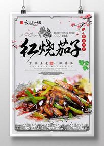 中国风美食红烧茄子海报设计