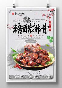 中国风美食糖醋排骨海报设计