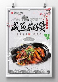 中国风美食咸鱼茄子煲海报设计