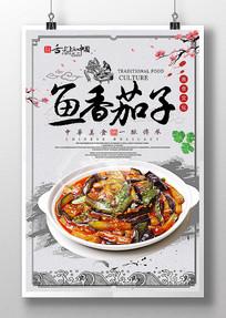 中国风美食鱼香茄子海报设计