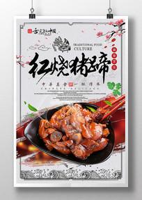 中国风美味红烧猪蹄美食海报