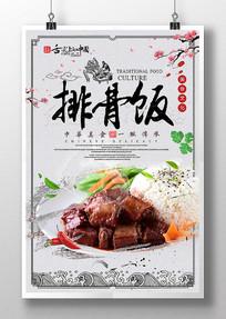 中国风排骨饭美食海报设计