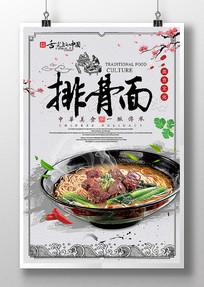 中国风排骨面美食海报设计