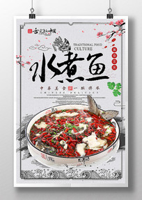中国风水煮鱼美食宣传海报