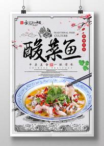 中国风酸菜鱼美食海报设计