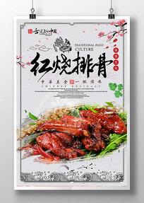 中国风特色美食红烧排骨海报