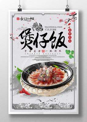 中国风特色美食煲仔饭海报