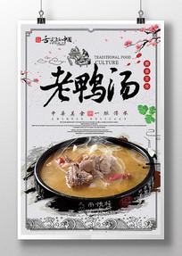 中国风土鸭老鸭汤美食海报