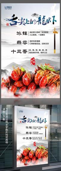 中国风小龙虾海报设计