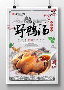 中国风野鸭汤煲汤美食海报