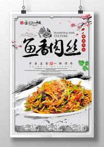 中国风鱼香肉丝美食海报
