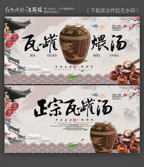 中国风正宗南昌瓦罐汤美食海报