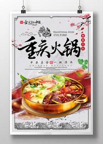 中国风重庆火锅美食海报设计