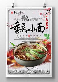 中国风重庆小面美食海报