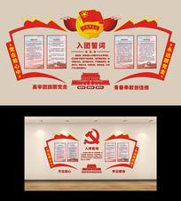 中国共青团文化墙设计