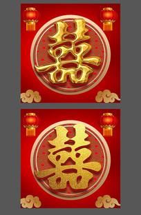 金色双喜节日装饰字体海报