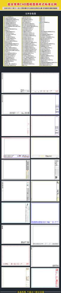 A4标准CAD图框样式比例
