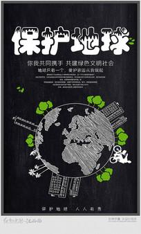 保护地球宣传海报