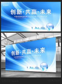 创新共赢未来企业会议背景板