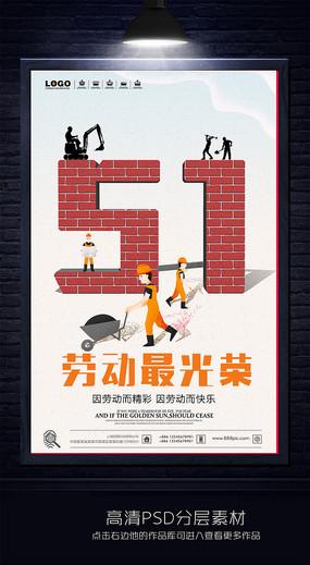 创意51劳动节宣传海报