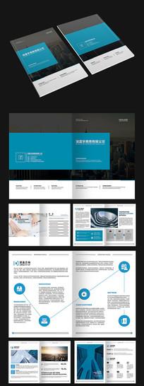 高端蓝色商务画册设计