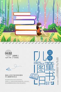 国际儿童图书日海报 PSD