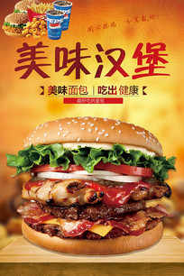 汉堡美食海报