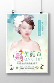 韩式券永久美颜术美容海报