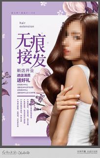 韩式无痕接发宣传海报