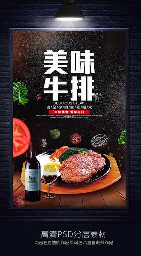 黑色大气美味牛排海报设计
