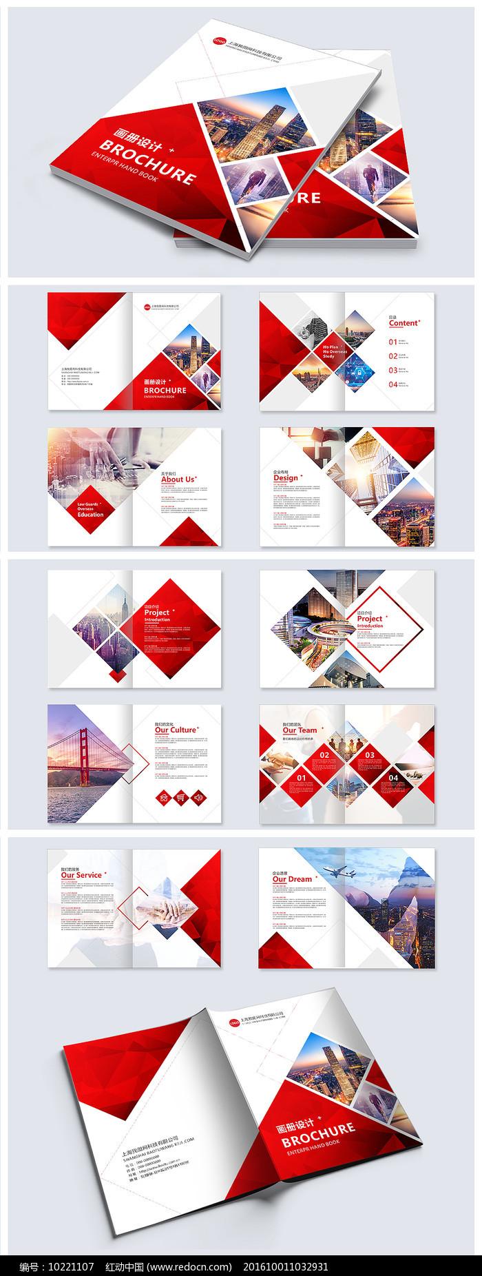 红色大气企业宣传画册设计图片