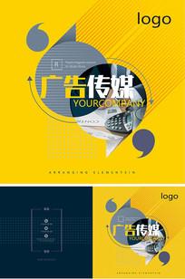 黄色创意广告文化传媒画册封面