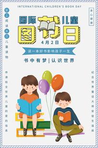 简约儿童图书日海报 PSD