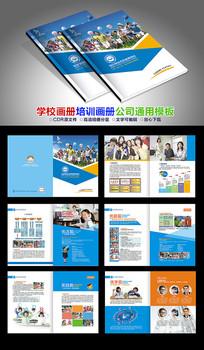 教育培训公司画册设计模板
