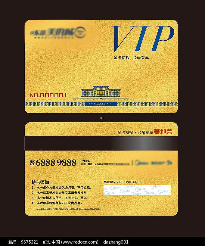 金色尊贵的VIP房卡图片