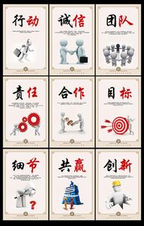 企业文化宣传展板设计
