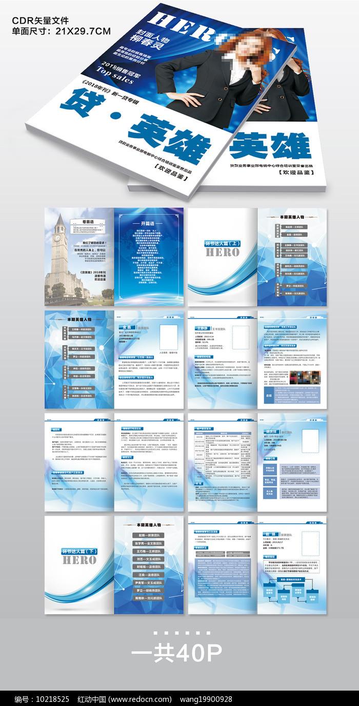 蓝色大气企业宣传画册设计图片