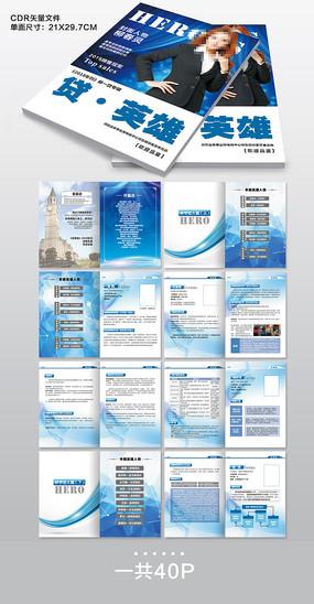 蓝色大气企业宣传画册设计