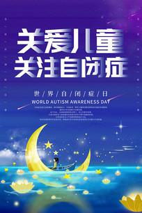 蓝色星空关注自闭症儿童海报