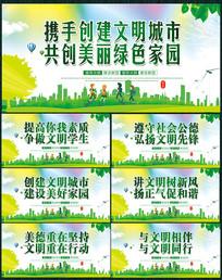 绿色文明学生行动展板