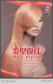 美容美发海报设计