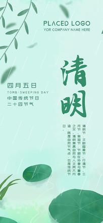 清明节踏青祭祖手机宣传海报