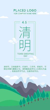 清明踏青清明节祭祖节手机海报