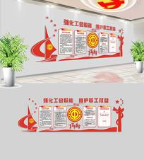 企业职工工会文化墙
