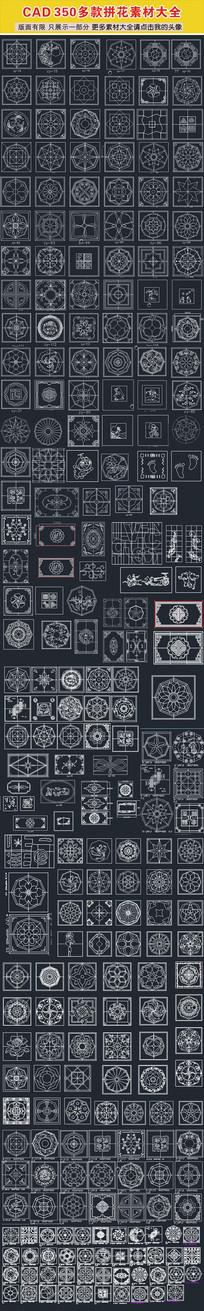 水刀拼花图案中式法式欧式花纹
