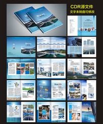 水利公司自来水公司画册设计